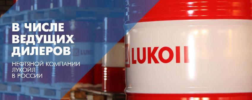 Промэкспорт в пятерке ведущих дилеров ЛУКОЙЛ