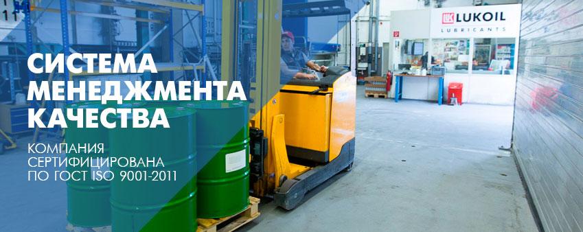 Промэкспорт сертифицирован по ГОСТ ISO 9001-2011